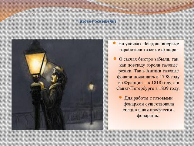Газовое освещение На улочках Лондона впервые заработали газовые фонари. О све...