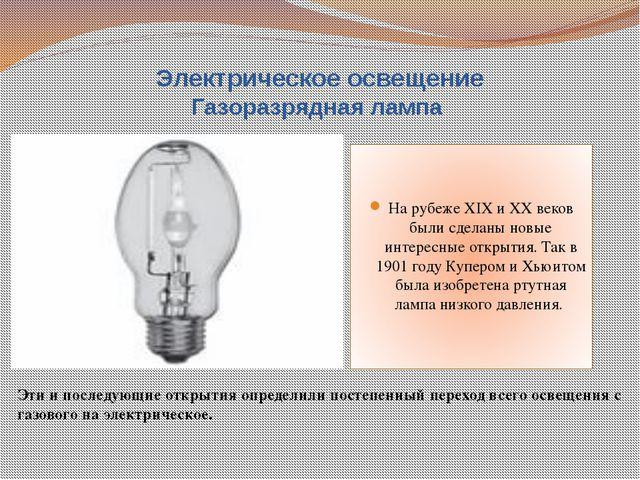 Электрическое освещение Газоразрядная лампа На рубеже XIX и XX веков были сд...