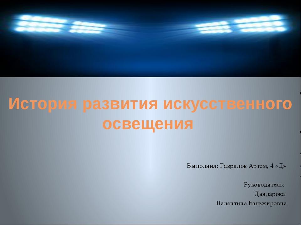 История развития искусственного освещения Выполнил: Гаврилов Артем, 4 «Д» Рук...