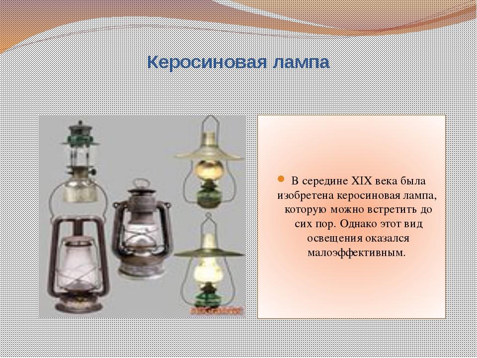 Керосиновая лампа В середине XIX века была изобретена керосиновая лампа, кото...