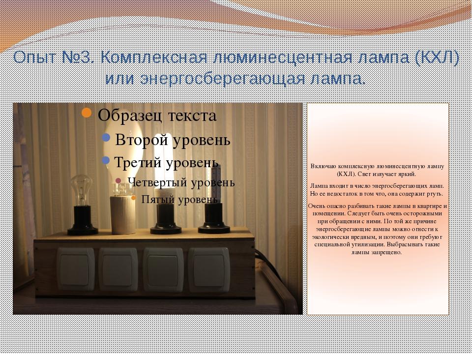 Опыт №3. Комплексная люминесцентная лампа (КХЛ) или энергосберегающая лампа....