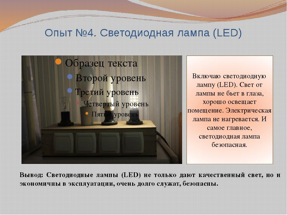 Опыт №4. Светодиодная лампа (LED) Включаю светодиодную лампу (LED). Свет от л...