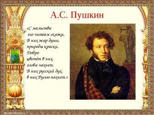 А.С. Пушкин «С мальства его читаем сказки, В них жар души, природы краски, До