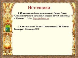 1. Источник шаблона презентации: Ранько Елена Алексеевна учитель начальных к