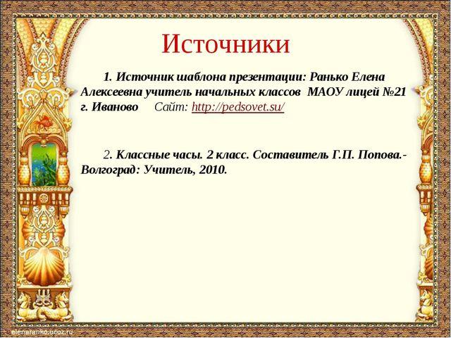 1. Источник шаблона презентации: Ранько Елена Алексеевна учитель начальных к...