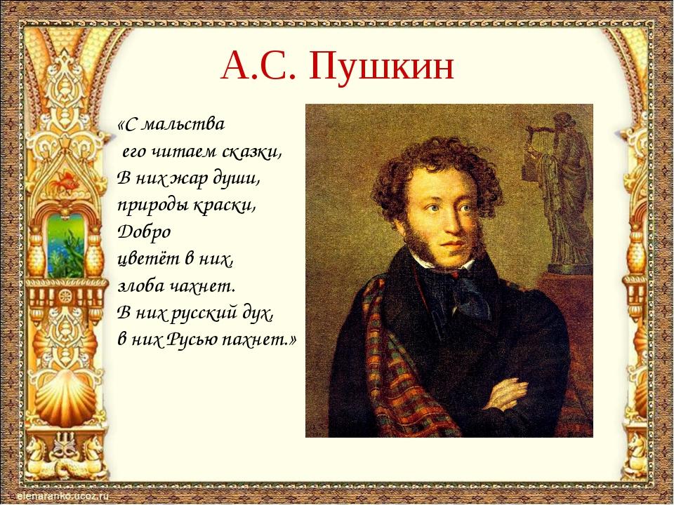 А.С. Пушкин «С мальства его читаем сказки, В них жар души, природы краски, До...