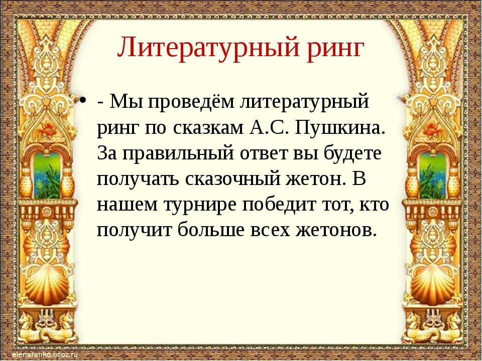 Литературный ринг - Мы проведём литературный ринг по сказкам А.С. Пушкина. За...