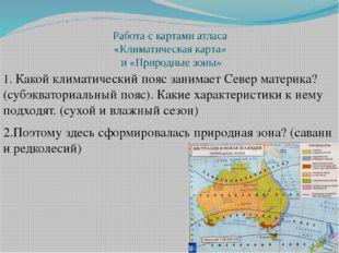 Работа с картами атласа «Климатическая карта» и «Природные зоны» 1. Какой кли