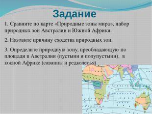 Задание 1. Сравните по карте «Природные зоны мира», набор природных зон Австр