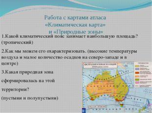 Работа с картами атласа «Климатическая карта» и «Природные зоны» 1.Какой кли