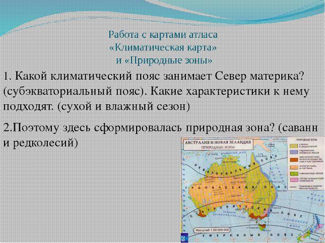 Работа с картами атласа «Климатическая карта» и «Природные зоны» 1. Какой кли...
