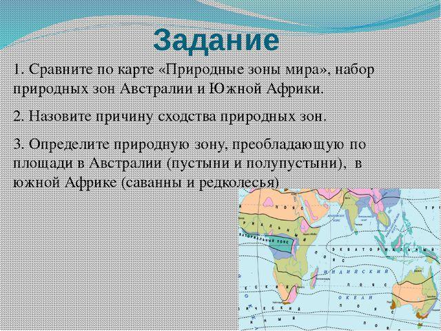Задание 1. Сравните по карте «Природные зоны мира», набор природных зон Австр...
