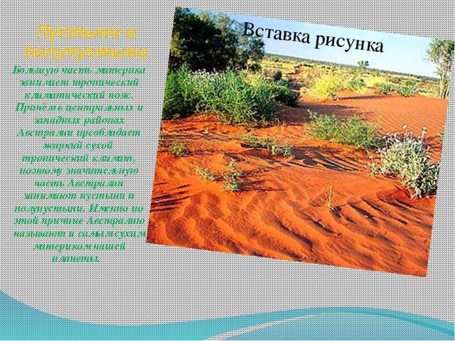 Пустыни и полупустыни Большую часть материка занимает тропический климатическ...
