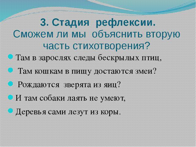 3. Стадия рефлексии. Сможем ли мы объяснить вторую часть стихотворения? Там в...