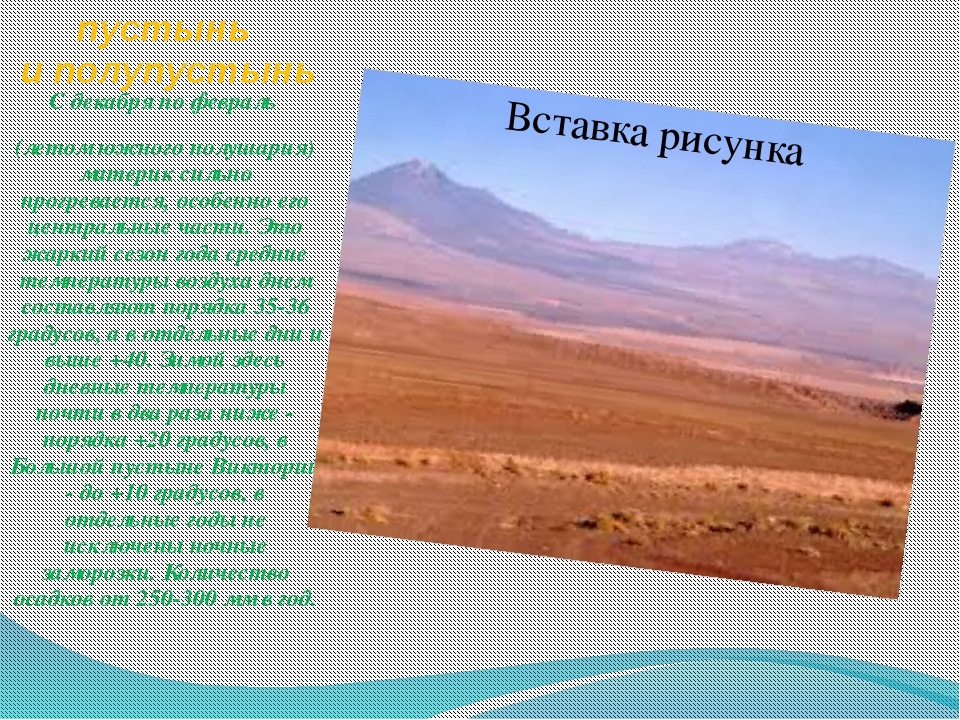 Климат пустынь и полупустынь С декабря по февраль (летом южного полушария) ма...