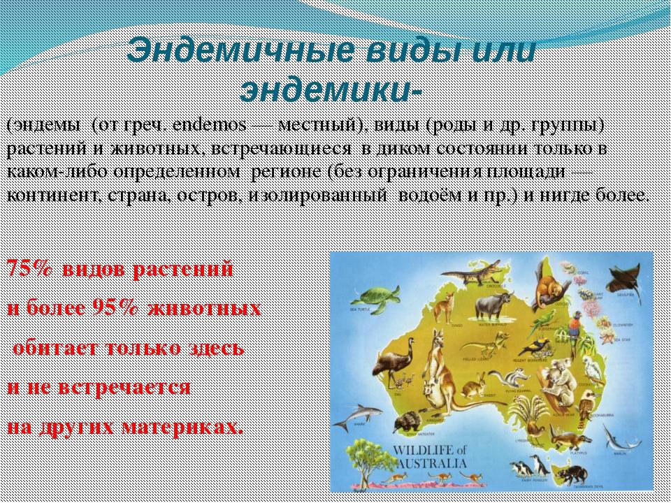 Эндемичные виды или эндемики- (эндемы (от греч. endemos — местный), виды (ро...