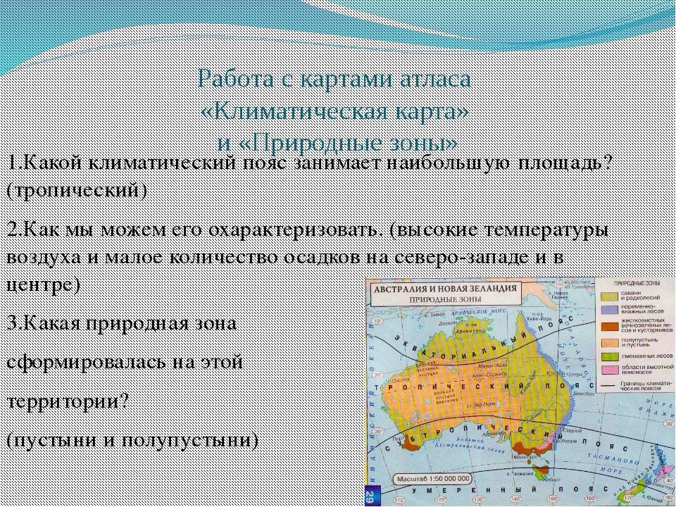 Работа с картами атласа «Климатическая карта» и «Природные зоны» 1.Какой кли...