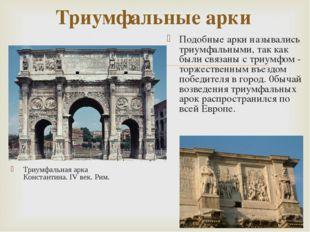 Триумфальные арки Триумфальная арка Константина. IV век. Рим. Подобные арки н