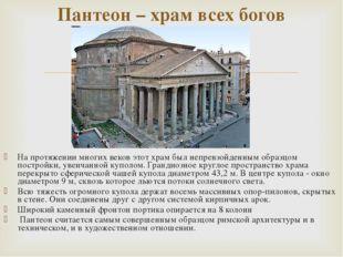 На протяжении многих веков этот храм был непревзойденным образцом постройки,