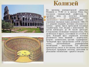 Во времена императорской династии Флавиев в 75-80 гг. в центре Рима был постр