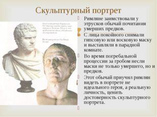 Римляне заимствовали у этрусков обычай почитания умерших предков. С лица поко