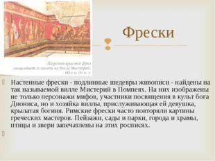 Настенные фрески - подлинные шедевры живописи - найдены на так называемой вил