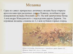 Мозаика Одна из самых прекрасных античных мозаик была открыта археологами при