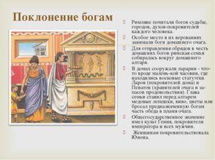 Римляне почитали богов судьбы, городов, духов-покровителей каждого человека.
