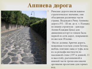 Аппиева дорога Римские дороги имели важное стратегическое значение, они объед
