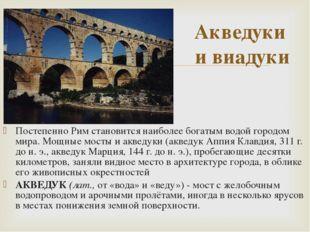 Постепенно Рим становится наиболее богатым водой городом мира. Мощные мосты и