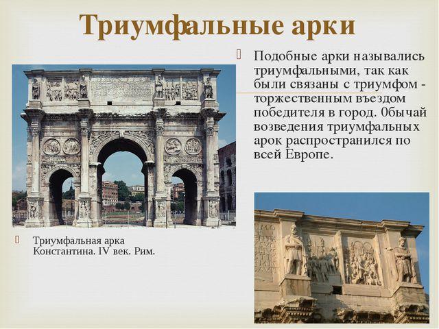 Триумфальные арки Триумфальная арка Константина. IV век. Рим. Подобные арки н...