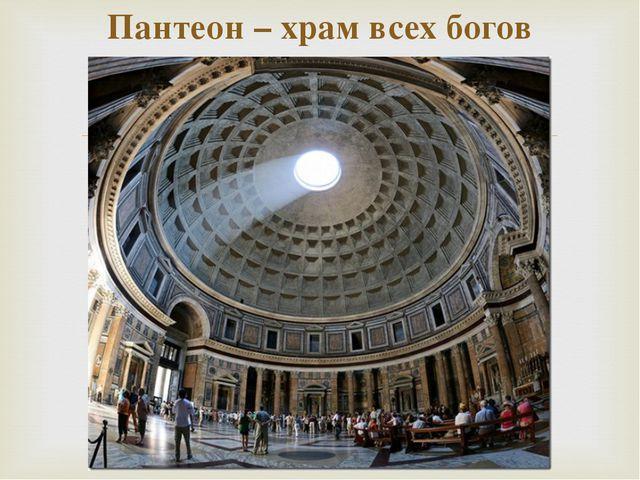 Пантеон – храм всех богов