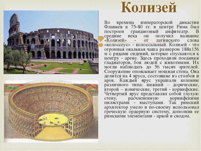 Во времена императорской династии Флавиев в 75-80 гг. в центре Рима был постр...