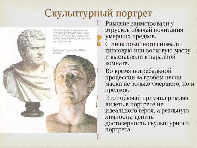 Римляне заимствовали у этрусков обычай почитания умерших предков. С лица поко...
