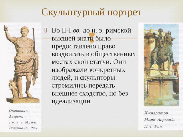 Во II-I вв. до н. э. римской высшей знати было предоставлено право воздвигать...