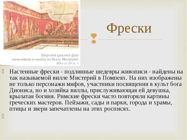 Настенные фрески - подлинные шедевры живописи - найдены на так называемой вил...