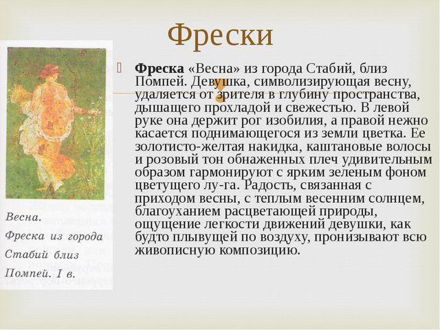 Фреска «Весна» из города Стабий, близ Помпей. Девушка, символизирующая весну,...