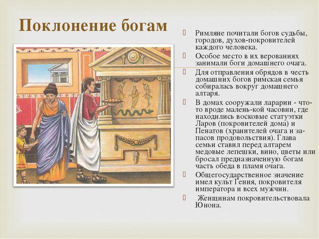 Римляне почитали богов судьбы, городов, духов-покровителей каждого человека....