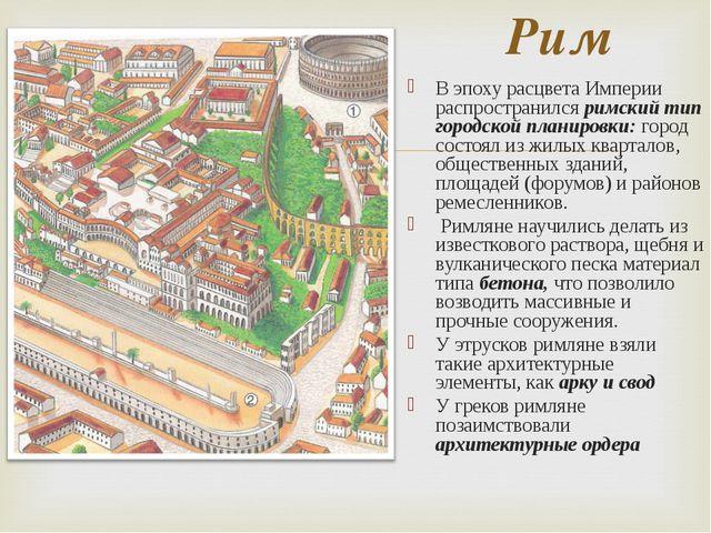 В эпоху расцвета Империи распространился римский тип городской планировки: го...