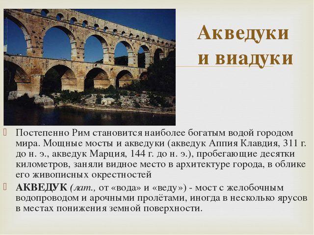 Постепенно Рим становится наиболее богатым водой городом мира. Мощные мосты и...