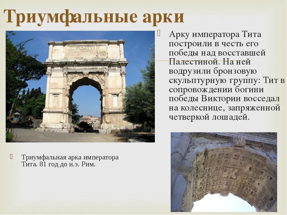 Триумфальные арки Триумфальная арка императора Тита. 81 год до н.э. Рим. Арку...