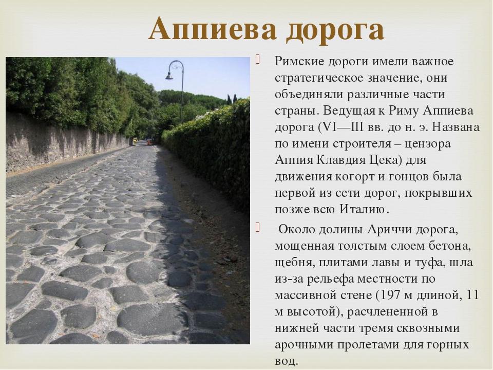 Аппиева дорога Римские дороги имели важное стратегическое значение, они объед...