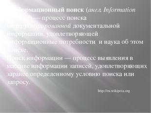 Информационный поиск (англ.Information retrieval)— процесс поиска неструкт