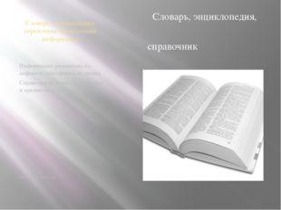 Словарь, энциклопедия, справочник как источник информации Информация размещен