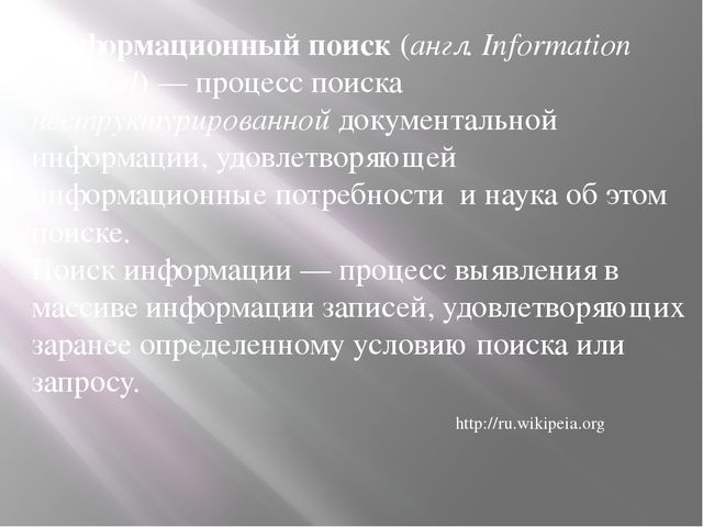 Информационный поиск (англ.Information retrieval)— процесс поиска неструкт...