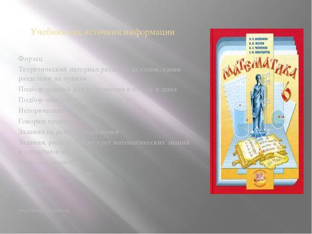 Учебник как источник информации Форзац Теоретический материал разделен на гла...