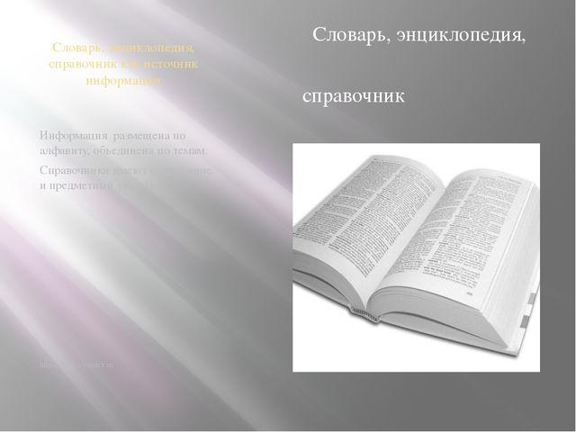 Словарь, энциклопедия, справочник как источник информации Информация размещен...