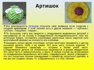 Артишок Эта разновидность печворка получила своё название из-за сходства с пл