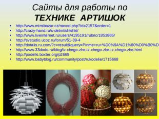 Сайты для работы по ТЕХНИКЕ АРТИШОК http://www.mimibazar.cz/navod.php?id=2157