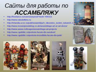 Сайты для работы по АССАМБЛЯЖУ http://freelance.ru/users/assyred/?work=490321